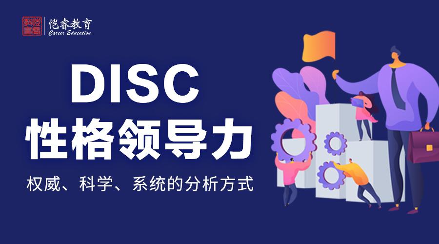 DISC性格领导力(公开课)